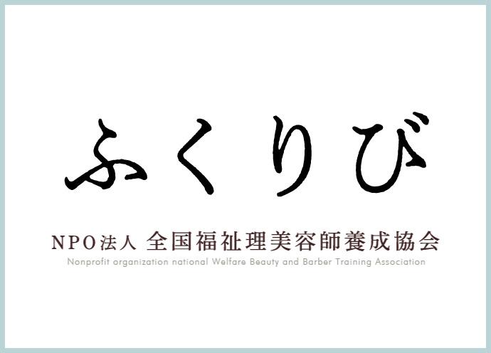 全国福祉理美容師養成協会(ふくりび)