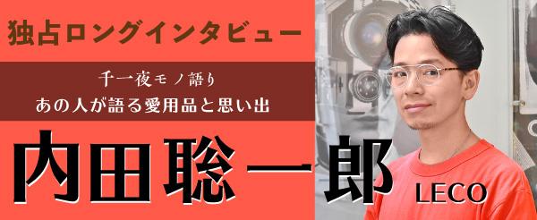 千一夜モノ語り内田聡一郎インタビュー