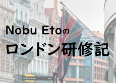 NobuEtoのロンドン研修記