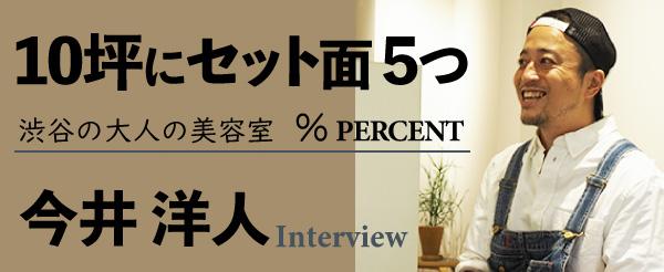 パーセント今井洋人インタビュー