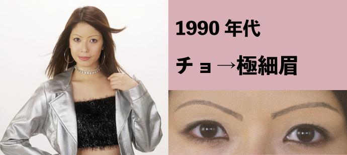 1990年代 「チョ→極細眉」