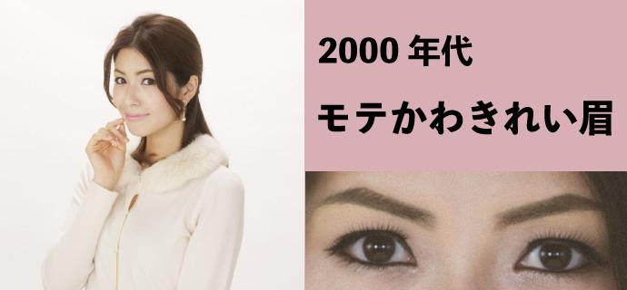 2000年代 「モテかわきれい眉」