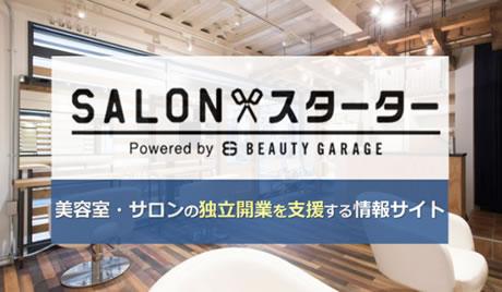 美容室開業・サロンの独立開業を支援する情報メディア | サロンスターター