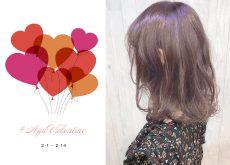 Agu.のバレンタインヘアカラー「ルビーショコラアッシュ」