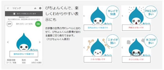 ダイキンスマートアプリ