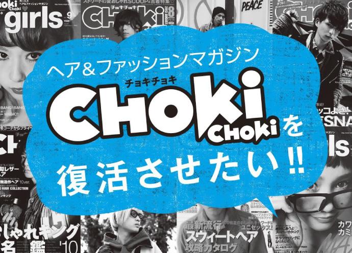 「CHOKiCHOKi」復刊へクラウドファンディング