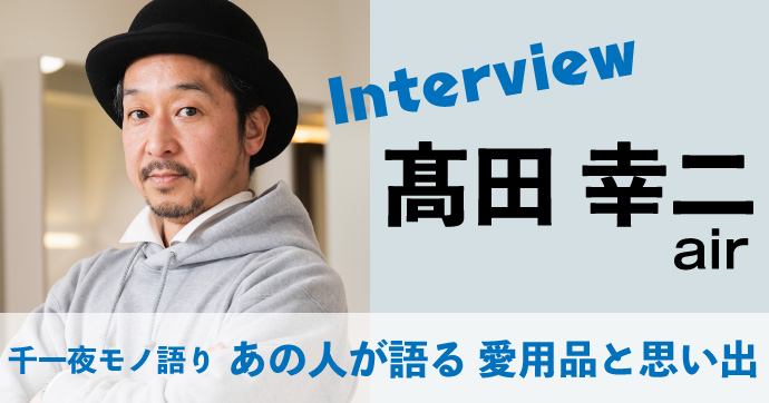 エアーエンターテイメント・airの副社長、髙田幸二さんインタビューSNS画像