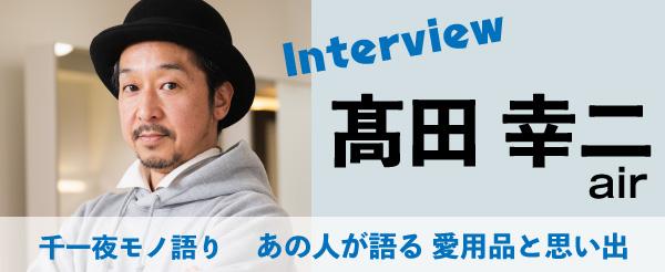 エアーエンターテイメント・airの副社長、髙田幸二さんインタビュー