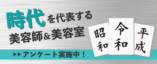 令和、平成、昭和を代表する美容師と美容室アンケート