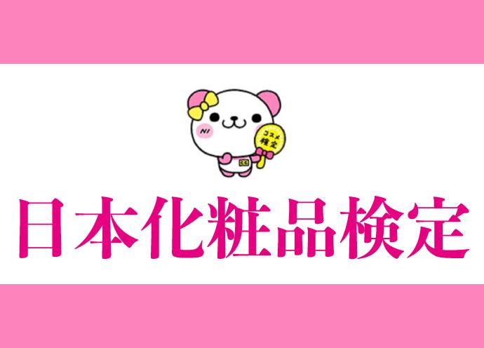 「日本化粧品検定」が文部科学省後援事業に