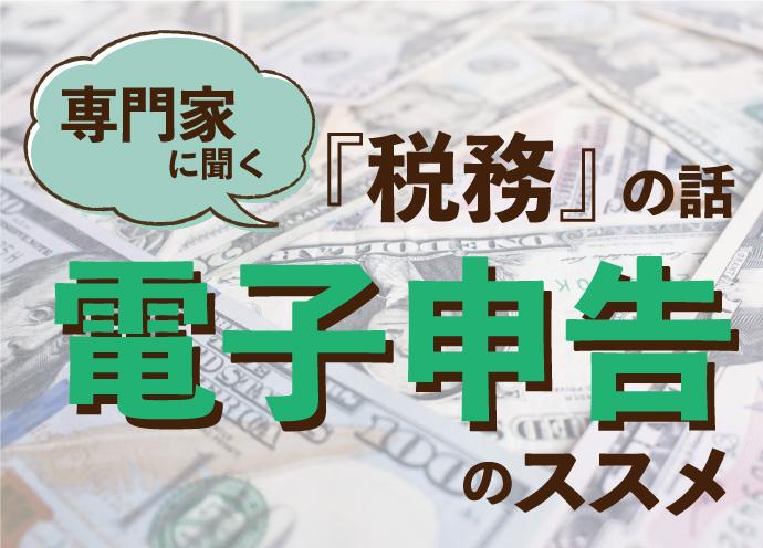 控除額が10万円増える! これからは電子申告の時代