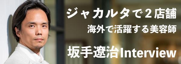 ジャカルタの美容室経営映写・坂手遼治インタビュー