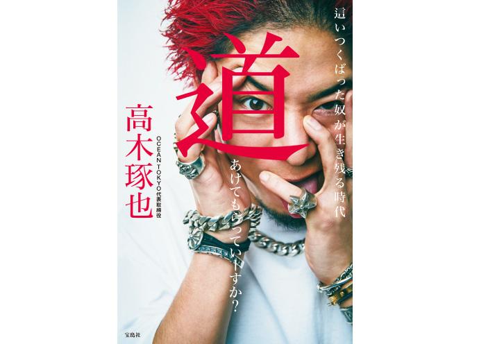 OCEAN TOKYO高木琢也さんが初の著書、重版決定!