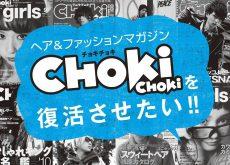 「CHOKiCHOKi」復活!? クラウドファンディング開始