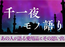 『千一夜モノ語り』まとめ(随時更新)