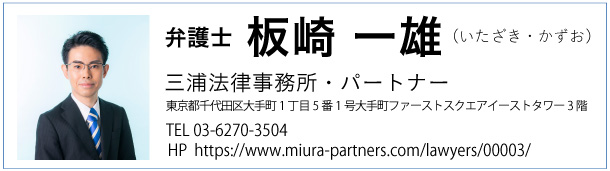 弁護士の板崎一雄氏