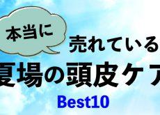 美容室で本当に売れている『夏場の頭皮ケア』ベスト10