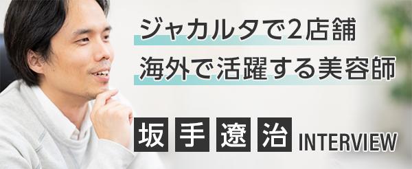 インドネシアの美容師・坂手遼治さんインタビュー