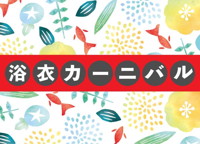 花火大会をテーマに「浴衣カーニバル」!板谷裕實氏がスペシャルステージ