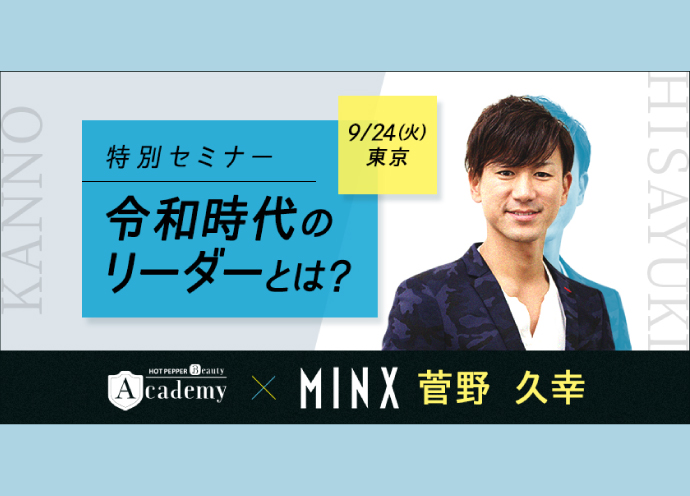 令和時代のリーダー像は? MINXの教育統括・菅野久幸さんが無料セミナー