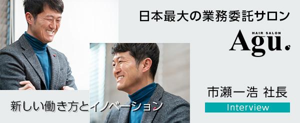 Agu市瀬一浩社長インタビューのバナー