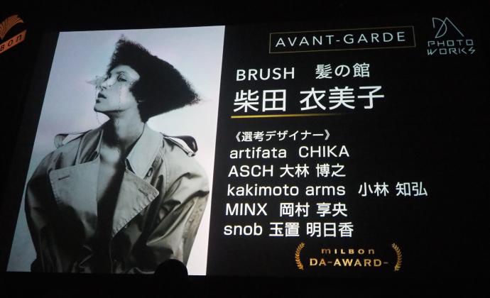 DAフォトワークスのアバンギャルド部門は柴田衣美子さん(BRUSH 髪の館)