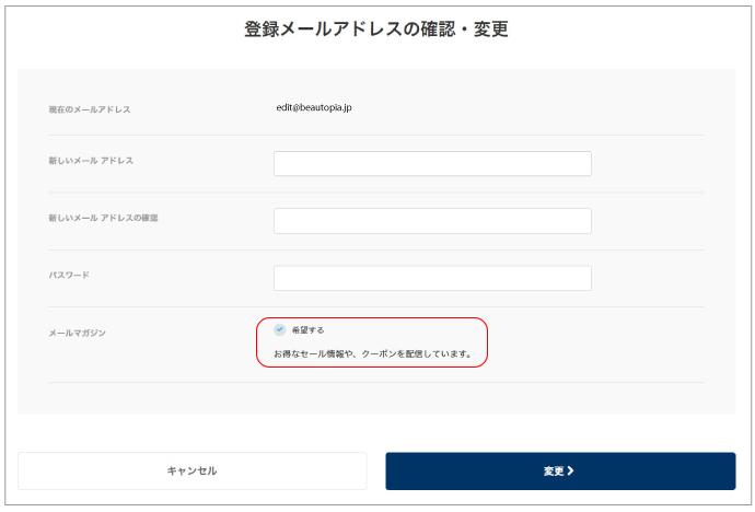 BGメルマガ登録方法