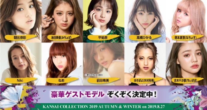 関西コレクションのモデル