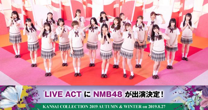 関西コレクションNMB48