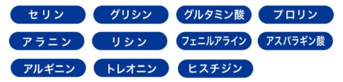 CEAN TRICO ANSWERの11種類のアミノ酸