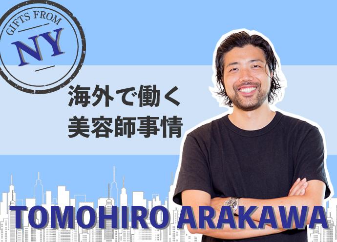 フェッカイTOMO ARAKAWAインタビュー