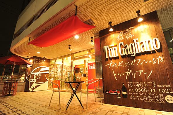 トン・ガリアーノ勝川駅前店