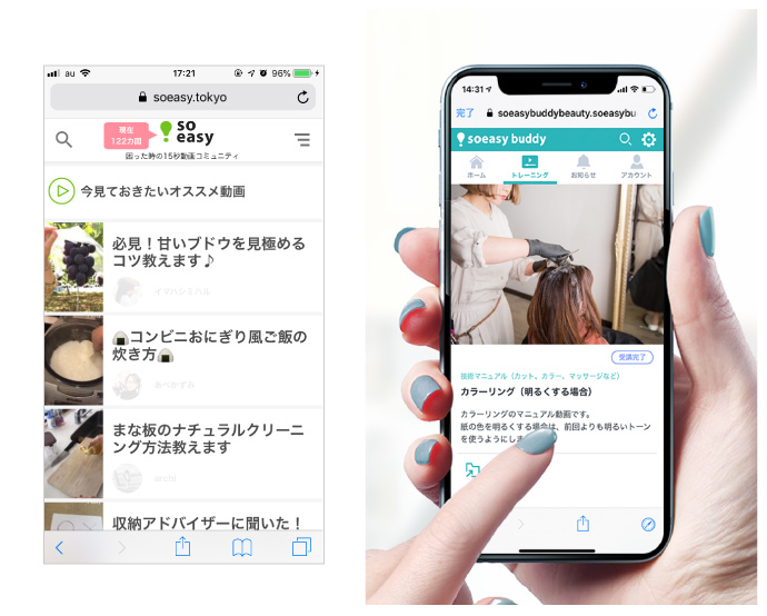 soeasyと「soeasy buddy for beauty」