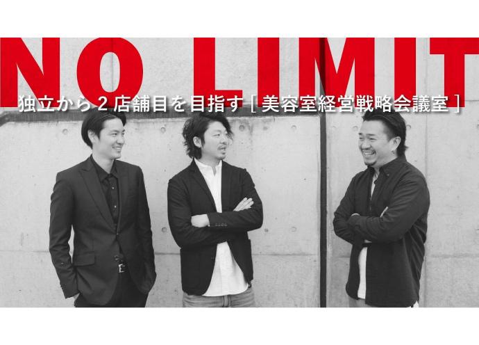 オンラインサロン「NO LIMIT」