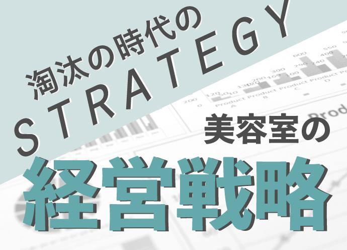 美容室の経営戦略「淘汰の時代のストラテジー」