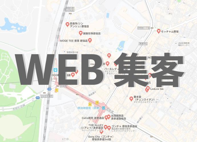 WEB集客