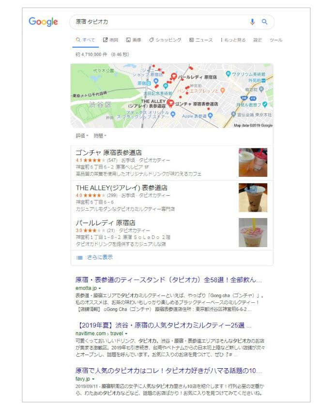 「原宿タピオカ」検索結果