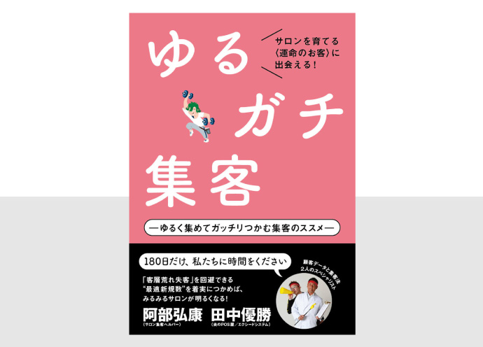 『ゆるガチ集客』出版記念セミナー