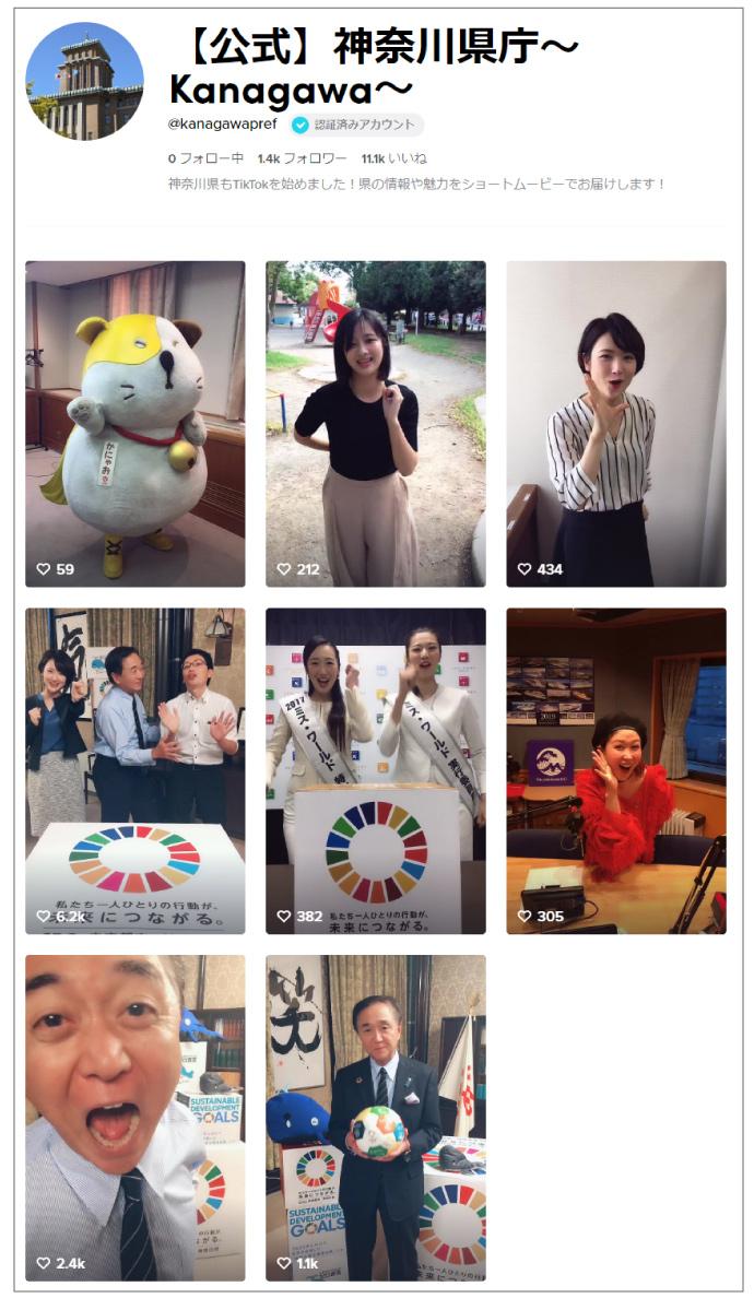 TikTokが神奈川県と連携協定