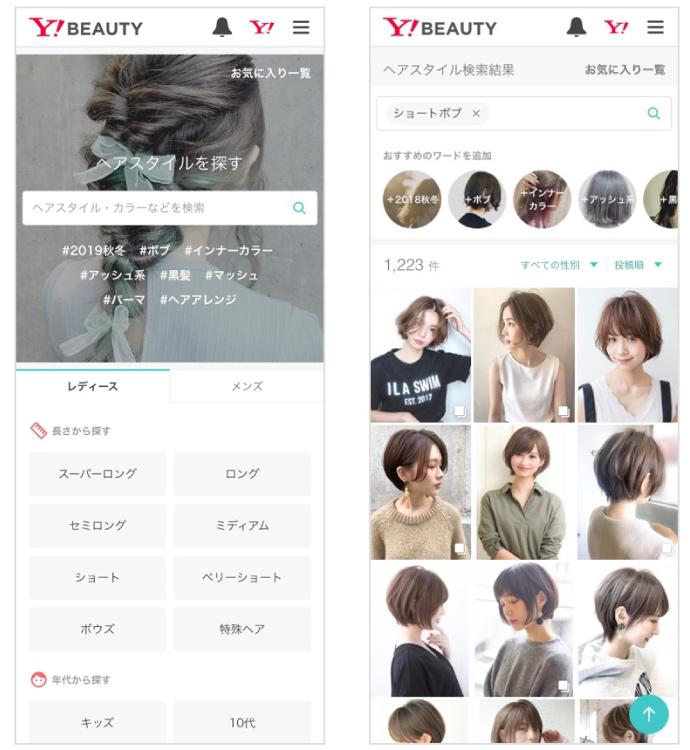 Yahoo! BEAUTYはヘアスタイル画像のみ