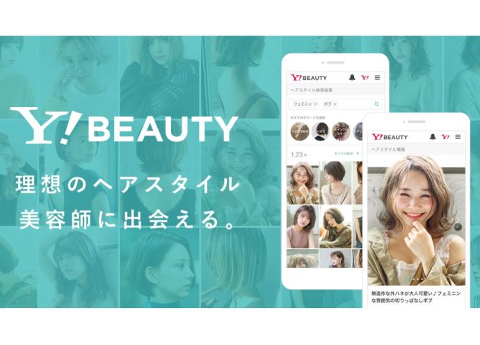 ヘアスタイル画像から美容師を探すポータルサイト「Yahoo! BEAUTY」誕生