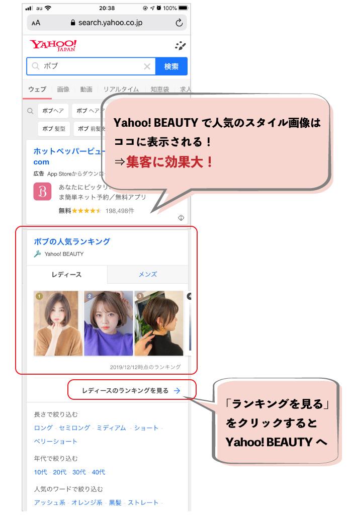 「Yahoo! BEAUTY(ヤフービューティー)のメリットはヤフー検索結果に表示されること
