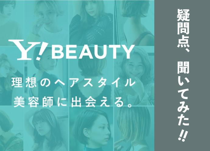 美容師の新たな集客サイト「ヤフービューティー」!その疑問点、聞いてみた!