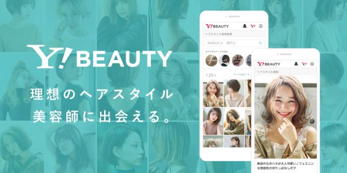 Yahoo! BEAUTY(ヤフービューティー)