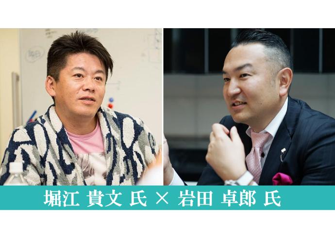エアーエンターテイメント岩田卓郎社長×堀江貴文