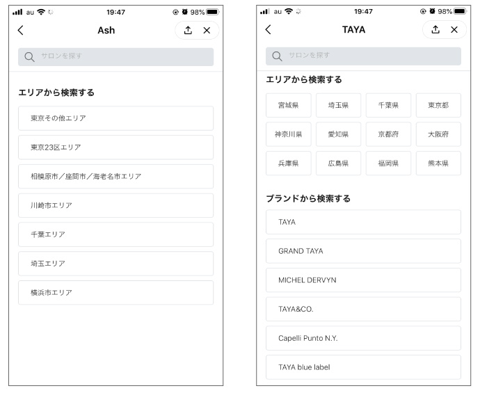 LINEミニアプリのAsh、TAYAのホーム画面
