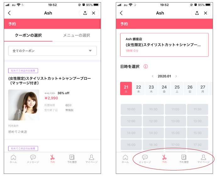 LINEミニアプリのAsh予約画面