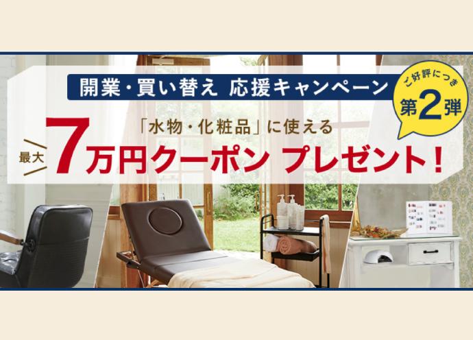 [終了]最大7万円のクーポンプレゼント!買えば買うほどお得な「開業・買い替え 応援キャンペーン」