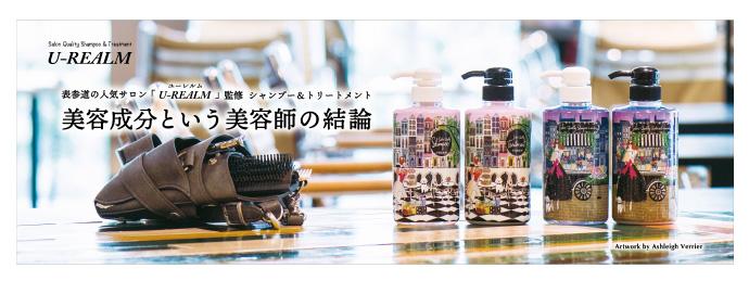 髪質に合わせて選べる2種類で、〝女子受け〟〝インスタ映え〟しそうなボトルデザインも目を引く。