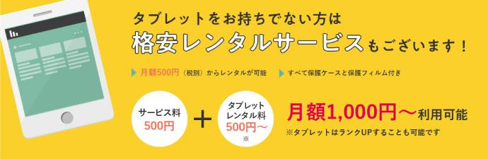 読み放題+タブレットレンタルで月額1000円